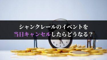 【体験談】シャンクレールのイベントを電話で当日キャンセル!流れと料金の支払いについて