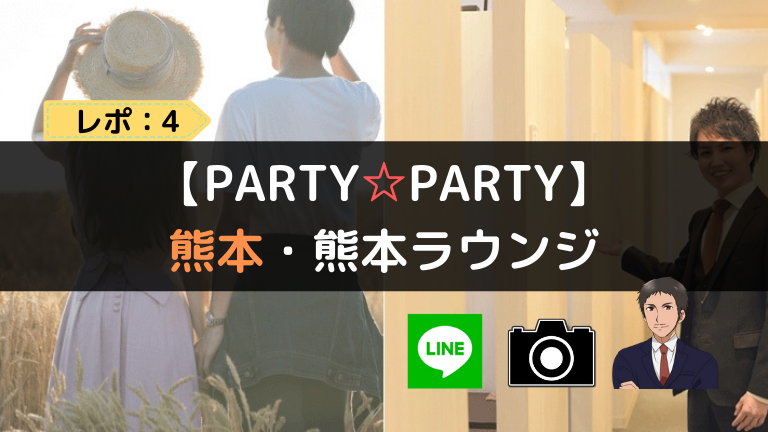 パーティーパーティー・熊本|火の国で燃える恋が生まれないワケがない!|感想・レポ④