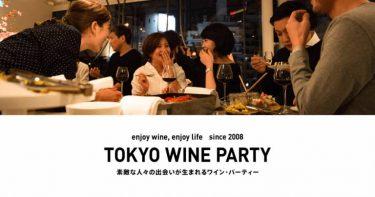 解説|TOKYO WINE PARTY