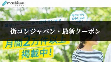 街コンジャパンの最新クーポンはこの『公式LINE@』で配布中!|2020年7月