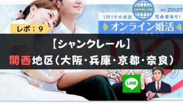 シャンクレール・関西|大阪で生まれた女とオンライン婚活で恋に落ちた男|感想・レポ⑨