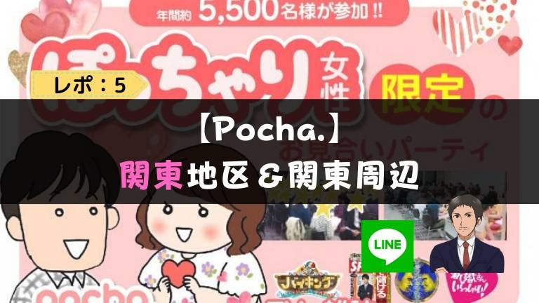 Pocha.|オンラインぽっちゃり婚活レポ【口コミにはない真実】